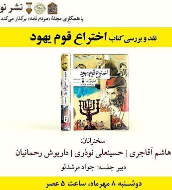 فایل صوتی - تلگرام مردمنامه