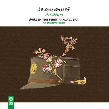 Avaaz in the First Pahlavi Era