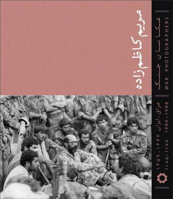 مجموعه کتابهای عکاسان جنگ