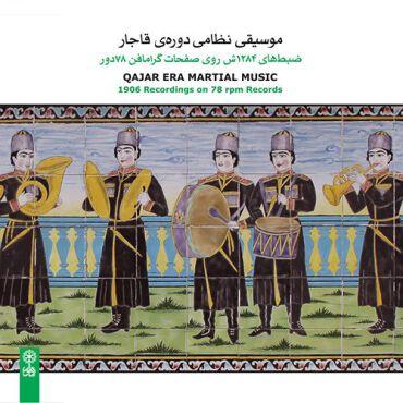 موسیقی نظامی دورهی قاجاریه