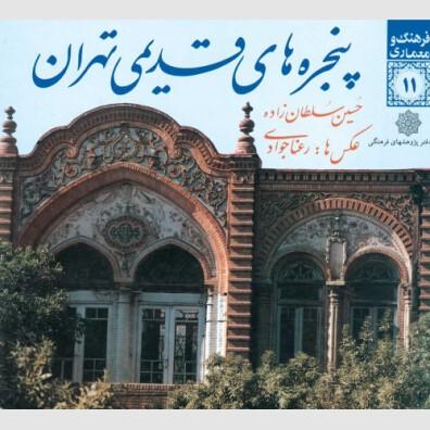پنجره های قدیمی تهران