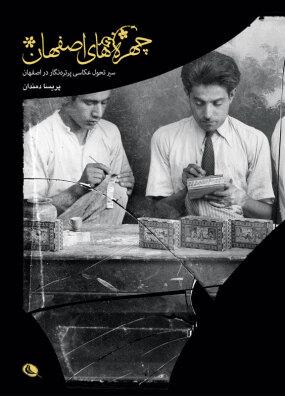 چهرههای اصفهان